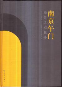 南京午门:维修工程报告(精装)