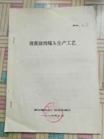 清蒸猪肉罐头生产工艺(油印)