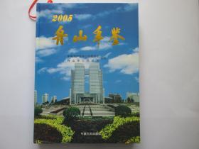 舟山年鉴2005