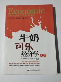 牛奶可乐经济学全集