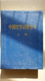 中國空軍百科全書(上下冊)