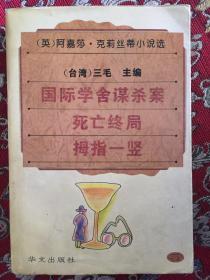 (英)阿嘉莎.克莉丝蒂小说选 (台湾) 三毛 主编  5