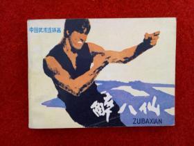 连环画《醉八仙》张绍城丽华岭南美术出版社1981年1版1984年3印64开