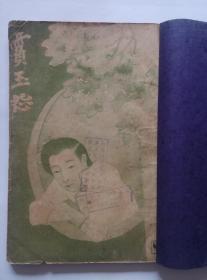 《霣玉怨》(中华民国三年七月初版.鸳鸯蝴蝶派小说)