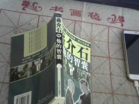 蒋介石与他的智囊(二)