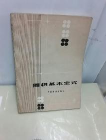 围棋基本定式(上)