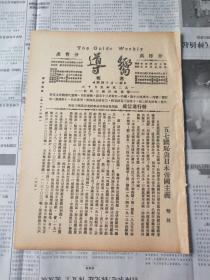 向导周报第一百十四期,共产党资料,民国资料,民国旧刊,红军博物馆资料,红色收藏资料 ,历史资料