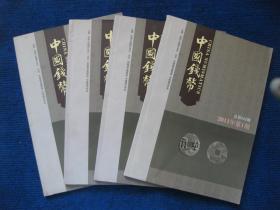 中国钱币  2011年第1—4期全年
