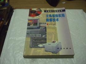 计算机工程师丛书——主机板的实用维修技术  馆藏
