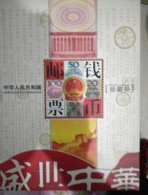 盛世中华-第五套人民币珍藏册