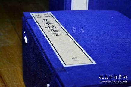 《姑妄言》宣纸筒子页,足本无删减,二函十二册,《金瓶梅》姊妹同类小说