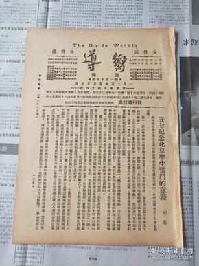 向导周报第一百十五期,共产党资料,民国资料,民国旧刊,红军博物馆资料,红色收藏资料 ,历史资料