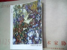 徐坚油画作品《三英战吕布》照片【后有画家徐坚签名等手写57字】