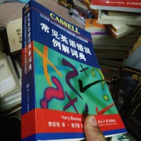 常见英语错误例解词典