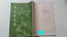 木本花鸟谱《唐诗画谱》之八 (明)黄风池等辑 文物出版社 16开