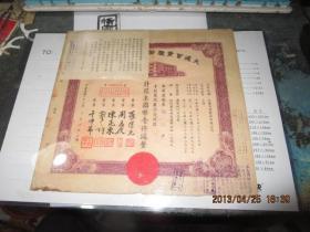 [老股票] 民国33年大沪百货股份有限公司股票,背贴印花税票4枚        存于民国旧书85-1