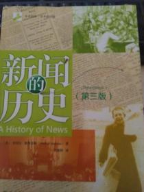 新闻的历史(第三版)