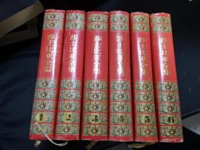 莎士比亚全集6册全