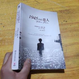 1945年的恋人