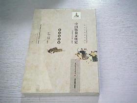 中国饮食文化史(东北地区卷)