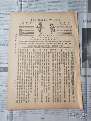向导周报第一百十八期,共产党资料,民国资料,民国旧刊,红军博物馆资料,红色收藏资料 ,历史资料