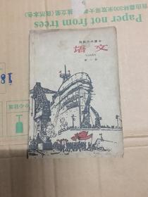 初级中学课本 语文 第一册