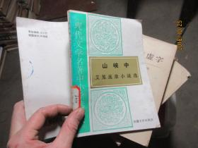 山峡中艾芜流浪小说选  3097