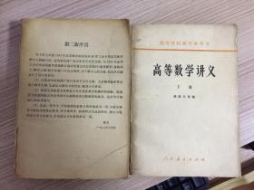 高等数学讲义 上下两册全【上册封面扉页撕缺】