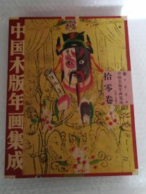 中国木版年画集成. 拾零卷(没外套)