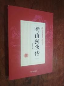 【蜀山剑侠传(第九卷)