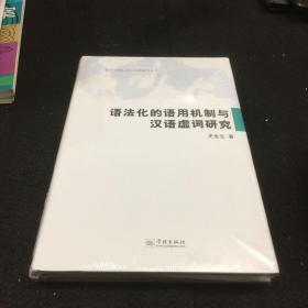 语法化的语用机制与汉语虚词研究