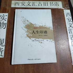 张苏民八十周岁纪念文集:人生印迹(第1册 实录集)