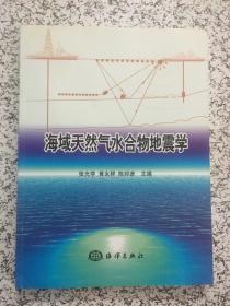 海域天然气水合物地震学