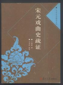 宋元戏曲史疏证——文学名作精讲系列