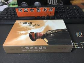 王诚汉回忆录 王诚汉签赠钤印本..