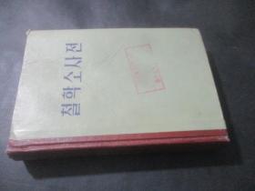简明哲学辞典 朝鲜文 精装