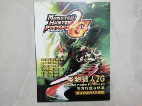 怪物猎人2G官方狩猎攻略集(无盘)
