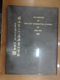 珠海第三十一届毕业同学录