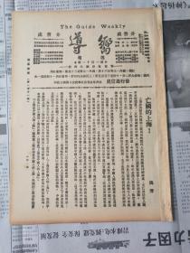 向导周报第一百十一期,共产党资料,民国资料,民国旧刊,红军博物馆资料,红色收藏资料 ,历史资料