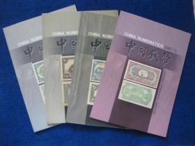 中国钱币  2007年第1—4期全年