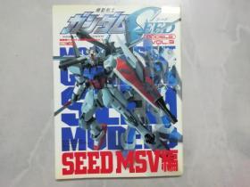 机动战士3 SEED MSV编 (日文原版)