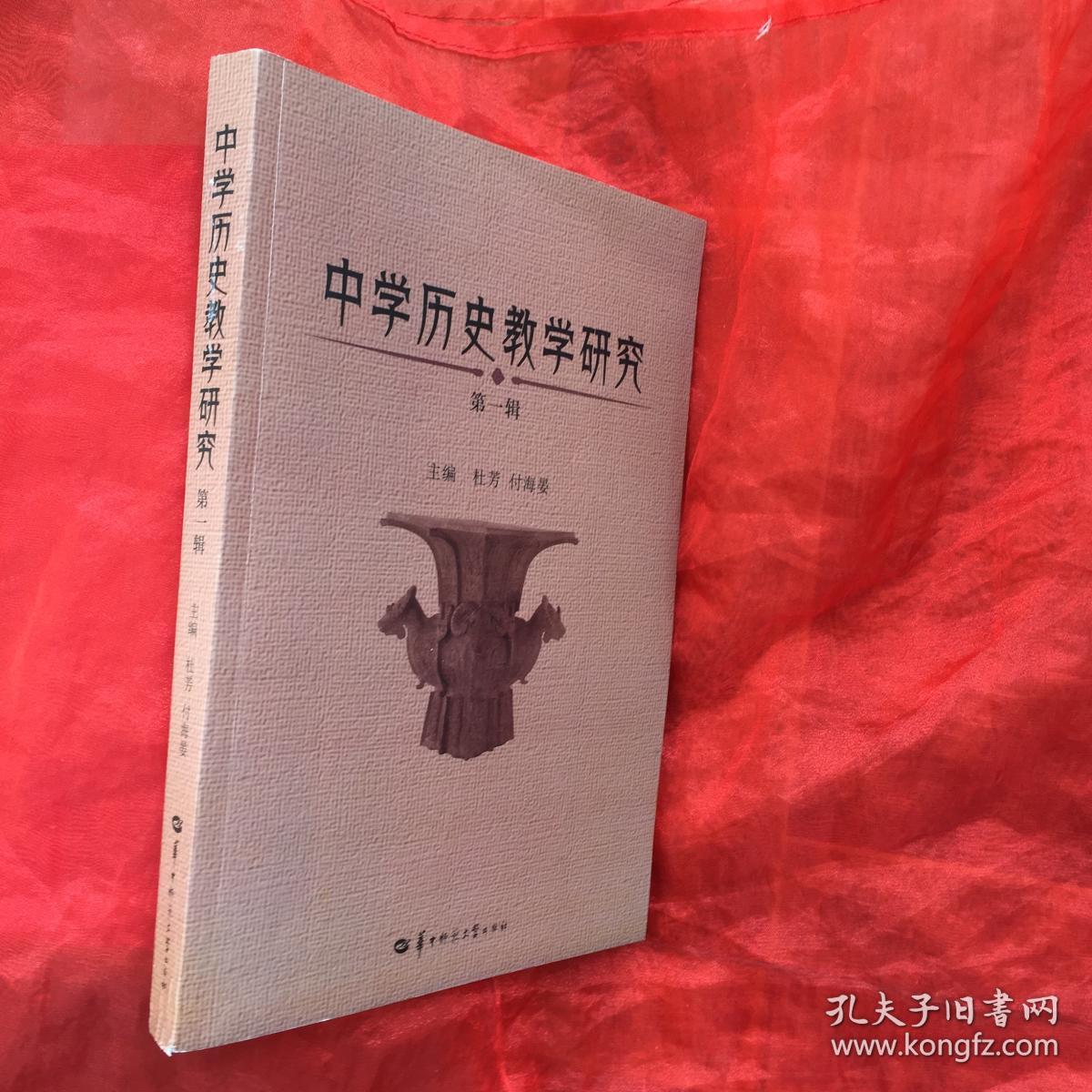中学历史教学研究(第1辑)_杜芳,付海晏_孔夫子旧书网