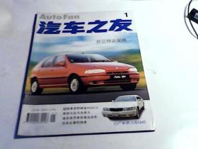 汽车之友1997年第1期
