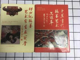 中华当代翰墨艺术品精萃+跨世纪翰墨艺术家书画宝鉴(两册合售)仅印300册