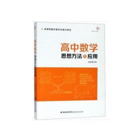 高中数学思想方法及应用(高慧明数学教学实践与研究)<梦山书系>