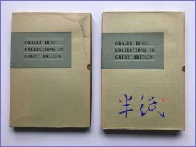 英国所藏甲骨集 上编 上下 下编上下四册全 1992年初版仅印500册