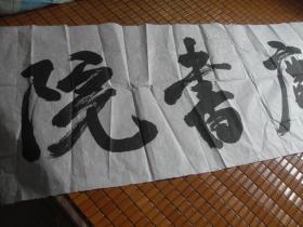 杭州寿魁良书法精品题匾一张:德尘书院(60X176)CM【永久包真】