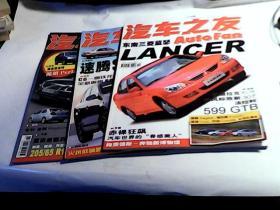 汽车之友2006年2.12.19期 共3本合售