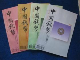 中国钱币  1997年第1—4期全年
