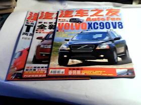 汽车之友2005年12.14.16期 共3本合售